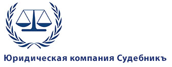 """Юридическая Компания """"Судебникъ"""""""